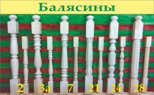 Балясины и нач.столбы ООО ЛЕСНИК 2016